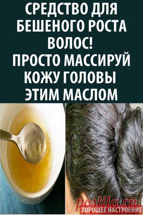Средство для бешеного роста волос! Просто массируй кожу головы этим маслом