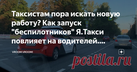 """Таксистам пора искать новую работу? Как запуск """"беспилотников"""" Я.Такси повлияет на водителей. Разбираюсь в вопросе Иван Крылов, на сайте 4pda, написал достаточно развернутый отзыв о запуске беспилотного Я.Такси. Так же он заметил, что к 2025 году таксисты могут остаться без работы. В этой статье я расскажу вам как работают """"беспилотники"""" Яндекса, почему водят машину лучше обычных водителей, и почему нам стоит задуматься о поиске новой работы."""