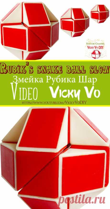 Змейка Рубика Шар (медленно). Фигуры из змейки Мяч. Игрушка змейка Мячик.  #Шар #змейка #змейкарубика #головоломка #кубикрубика #моторика #Мяч #Мячик #иградлядетей #аутизм