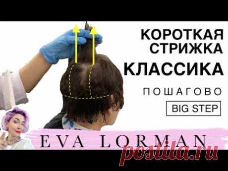 Женская Классическая стрижка на Короткие волосы! Мастер - Класс! Стрижка пошагово От и До!