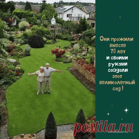 Они прожили  вместе 70 лет и своими руками создали этот великолепный сад !