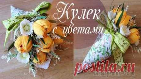 Букет из конфет в кулечке | Красивые тюльпаны из бумаги