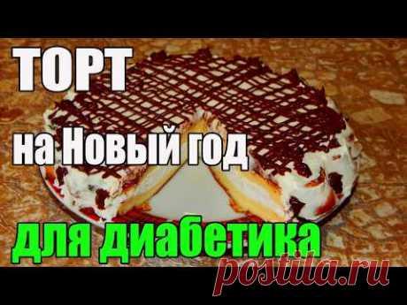 Вкусный торт на Новый год, для диабетика 2 тип. Без муки.