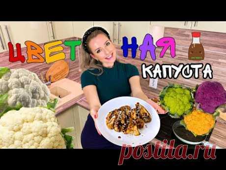Вкусная цветная капуста на сковороде Постный рецепт Как приготовить цветную капусту в кляре без яиц