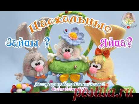 Пасхальные зайцы-яйца (крючок) - готовим подарочки на Пасху!