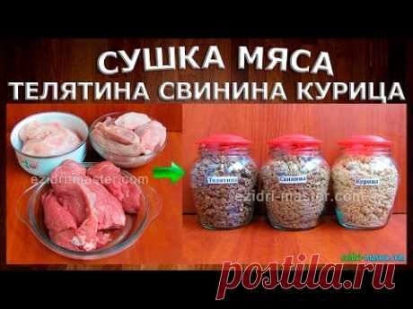 Сушка мяса в поход