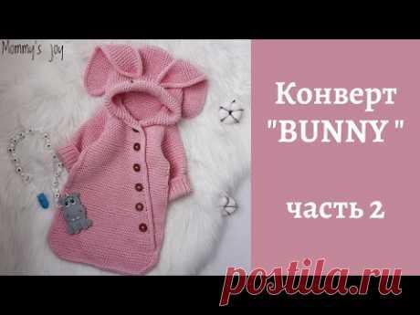 """Конверт """"BUNNY"""" (зайка) / часть 2"""