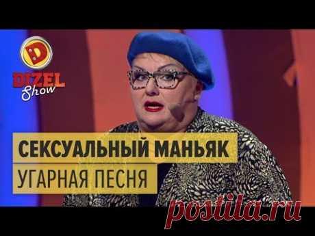 Сексуальный маньяк: правда про сексуальные домагательства – Дизель Шоу 2017 | ЮМОР ICTV