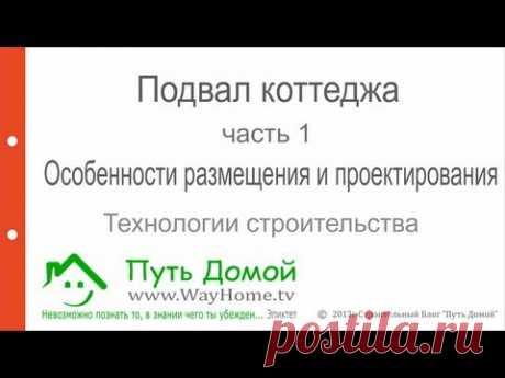 Особенности при строительстве дома с Подвалом. Часть1.