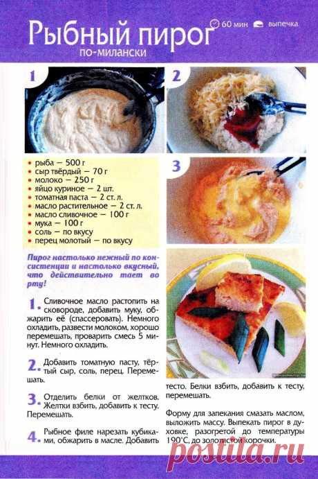 Рыбный пирог по-милански