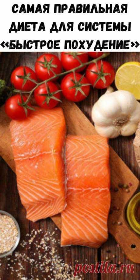 Самая правильная диета для системы «Быстрое похудение» - Стильные советы