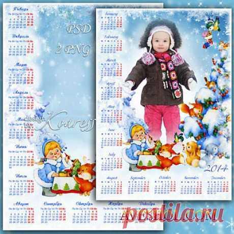 Зимний детский календарь с фоторамкой - Новый год приходит в лес » ШКОЛА ПЛЮС
