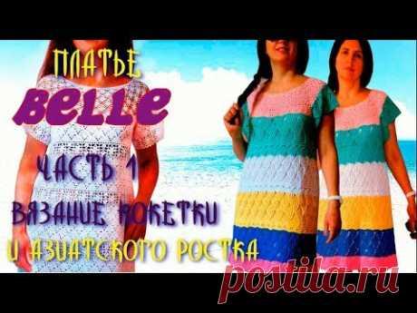 """КРАСИВЕЙШЕЕ ПЛАТЬЕ """"BELLE"""" НА КРУГЛОЙ КОКЕТКЕ/ПЛАТЬЕ СПИЦАМИ/БЕСПЛАТНЫЙ МК - YouTube"""