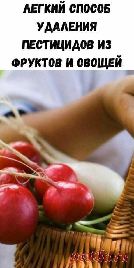 Легкий способ удаления пестицидов из фруктов и овощей - Стильные советы