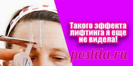 Женщине наклеили на лоб несколько полосок из фольги. Такого эффекта лифтинга я еще не видела! | Полезные советы