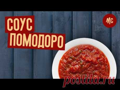 СОУС ПОМОДОРО | соус для пиццы | секретный соус от Marco Cervetti