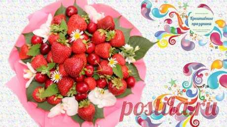 Как удивить хозяев гостинцем? Мастер-класс по изготовлению ягодного букета за 30 минут   Креативные праздники   Яндекс Дзен