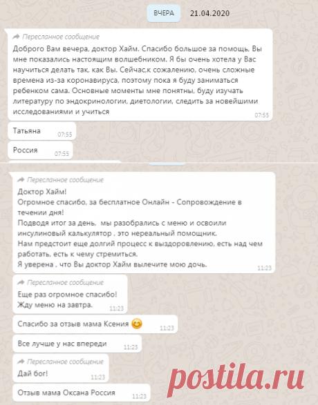Отзывы о лечении - Доктор Натуропатии Хаим Лейбиман