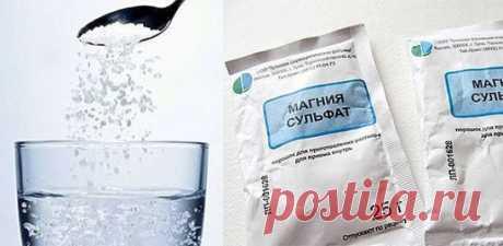 ХОРОШИЙ РЕЦЕПТ ДЛЯ СНИЖЕНИЯ ДАВЛЕНИЯ Вам хватит одного курса с применением этого рецепта, и давление нормализуется. Этот рецепт для снижения давления рассчитан на 2 месяца, а пить придется довольно вкусный напиток. Ингредиенты: магния сульфат в порошке - 1 ч. л. сахар - 1 ч.л. лимонный сок - 1 ч. л. кипяченая вода - 1/3 стакана
