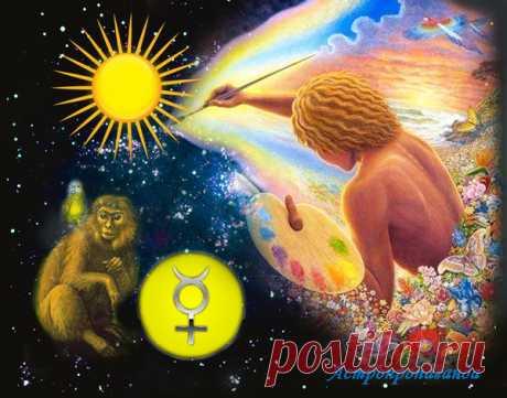 Тест: Созидание или подражание? У вас сильнее Солнце или Меркурий? | Астропропаганда | Яндекс Дзен Автор статьи: астролог Нина Стрелкова. Солнце в гороскопе человека определяет его основные черты, его индивидуальность, не зря многие охотно отождествляют себя со «своим» знаком Зодиака, то есть знаком, в котором расположено Солнце. Но рядом с Солнцем, часто в том же знаке находится и Меркурий, ближайшая к светилу планета, которая отвечает за мышление и взаимодействие с внешним миром...