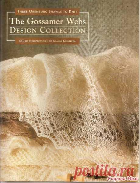 """The Gossamer Webs Design Collection: Three Orenburg Shawls to Knit Оренбургский платок - как мы его ВСЕ любим На просторах инета нашла вот такую книжку. Описание иностранное. Но есть схемы, может кому надо?  Альбом """"Вяжем шали. Хмелева Г. Кэрол Р."""