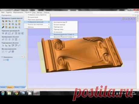 Создание разверток 3d моделей для поворотной оси( Vectric Aspire)