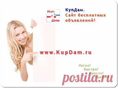 Cайт бесплатных объявлений - КупДам!   Куплю Продам - это КупДам! Хороший сайт бесплатных объявлений!   #купдам  #kupdam  #продать  #купить  #куплю_продам  #где_продать  #сервис_объявлений.   www.kupdam.ru