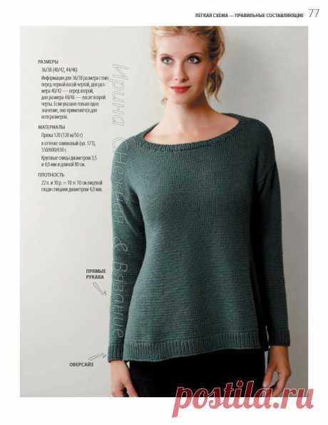 Пуловер А-силуэт
