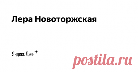 Лера Новоторжская | Яндекс Дзен Я занимаюсь росписью одежды и рассказываю об этом 🙌