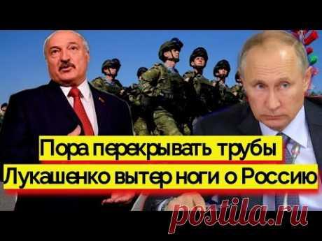 Пора перекрыть трубы! - Лукашенко слишком много на себя взял - новости
