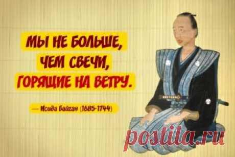 Самые мудрые высказывания японских мудрецов » Notagram.ru ТОП-20 цитат от самых известных японских мудрецов. Крылатые высказывания японских мудрецов и философов. Известные выражения японских мудрецов.