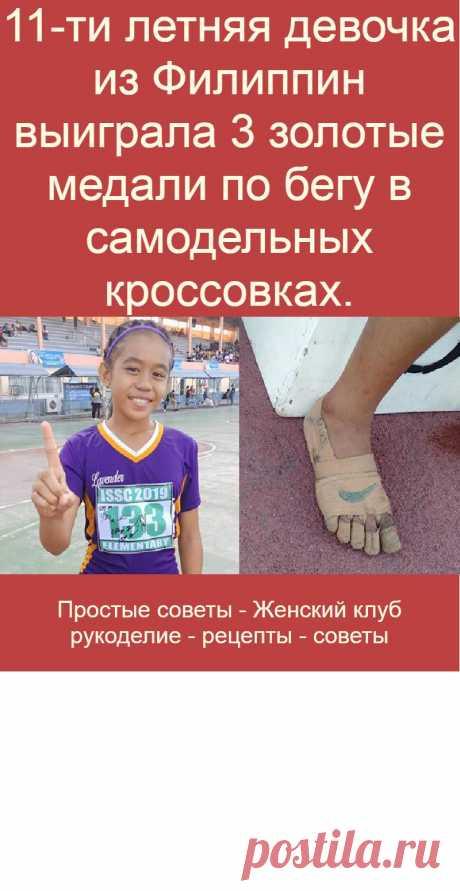11-ти летняя девочка из Филиппин выиграла 3 золотые медали по бегу в самодельных кроссовках.