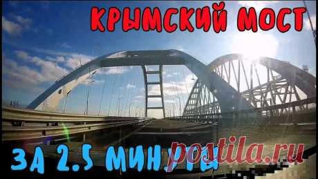 Крымский мост(09.12.2019)Весь мост за 2,5 минуты.Вид моста с Тамани.Охранный комплекс готов.Супер!
