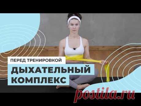 Дыхательный комплекс перед тренировкой с Викторией Боровской