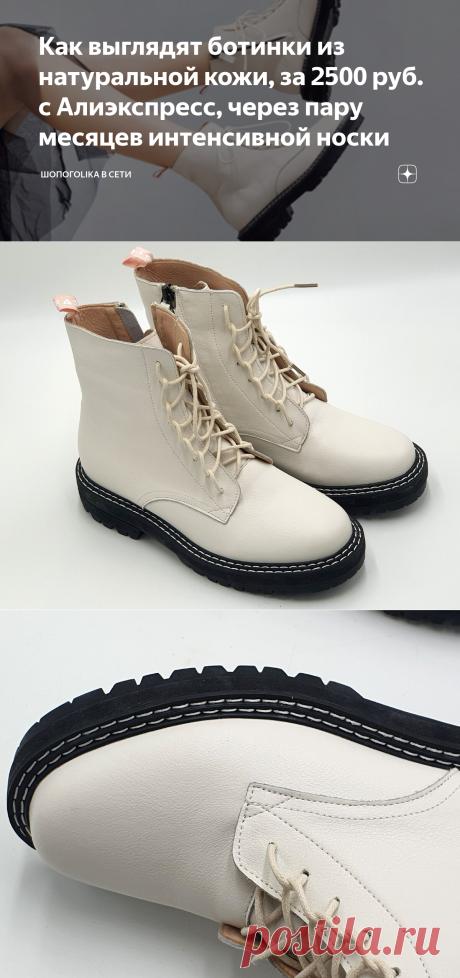 Как выглядят ботинки из натуральной кожи, за 2500 руб. с Алиэкспресс, через пару месяцев интенсивной носки   ШопогоLIKA в сети   Яндекс Дзен