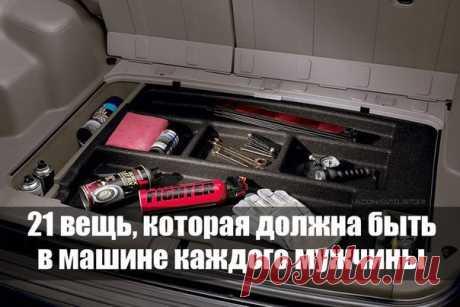 21 вещь, которая должна быть в машине каждого мужчины (2 фото) | Чёрт побери