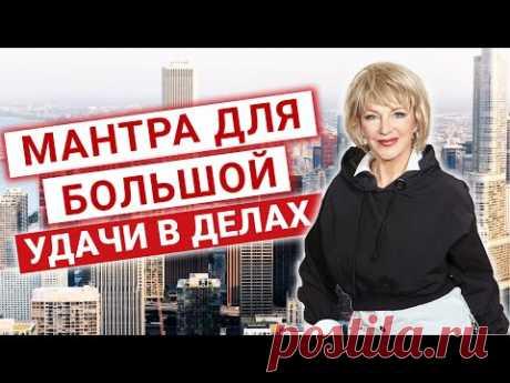 Супермощная мантра для БОЛЬШОЙ удачи и успеха в делах от Наталии Правдиной