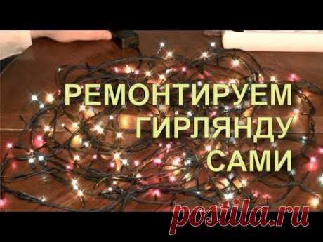✅ Как Починить Елочную Гирлянду на Новый год.