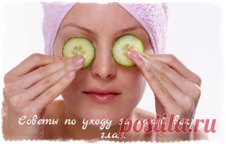 Советы по уходу за кожей вокруг глаз.