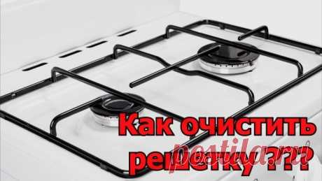 How to clean a lattice on the gas stove? | 5 EFFECTIVE WAYS as to wash it. Our EXPERIMENT!