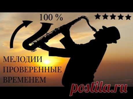 Музыка Романтики. #Саксофон