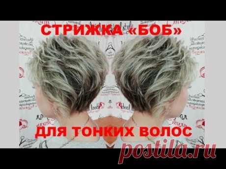 """Стрижка """"Боб"""" для тонких волос"""