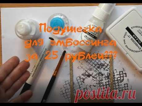 Чем заменить материалы для эмбоссинга? / Подушечка и спрей за 25 рублей