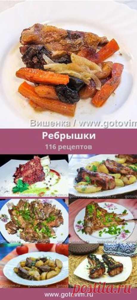 Ребрышки, 116 рецептов, фото-рецепты