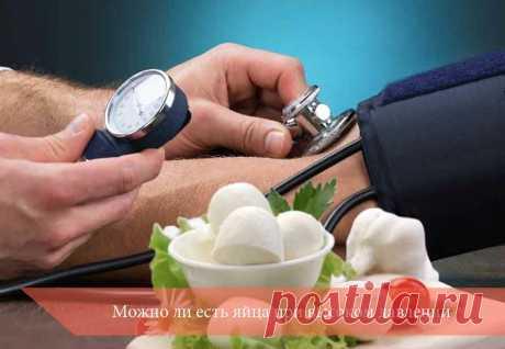 Можно ли есть яйца при высоком давлении | Здоровье вашего организма | Яндекс Дзен