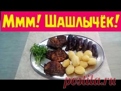 Готовим шашлык (Мясо на кости) от А до Я.