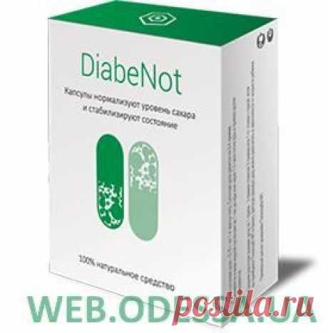 Уникальные двойные капсулы ДиабеНот от диабета   DiabeNot ®