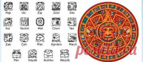 Гороскоп Майя по дате рождения и его толкование Древний гороскоп Майяпо дате рождения рассчитывается иначе, чем привычные гороскопы. Согласно календарю этого загадочного народа, в месяце не 30 привычных дней, а 20. Число месяцев в календаре также ...