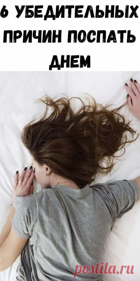 6 убедительных причин поспать днем - Полезные советы красоты
