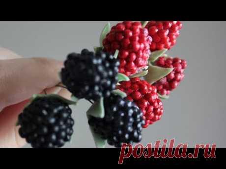 Малина и Ежевика DIY Raspberry and Blackberry - YouTube Как сделать Малину и Ежевику своими руками / DIY How to make Raspberry and Blackberry Tutorial